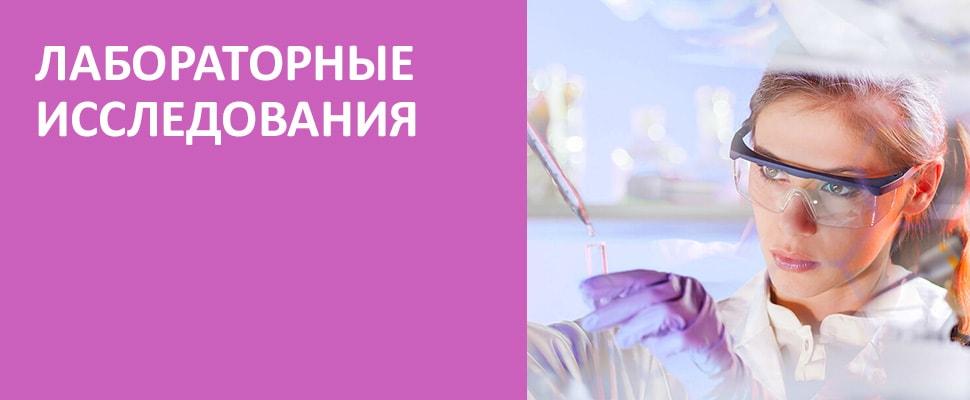 ЛАБОРАТОРНЫЕ-ИССЛЕДОВАНИЯ-min.jpg