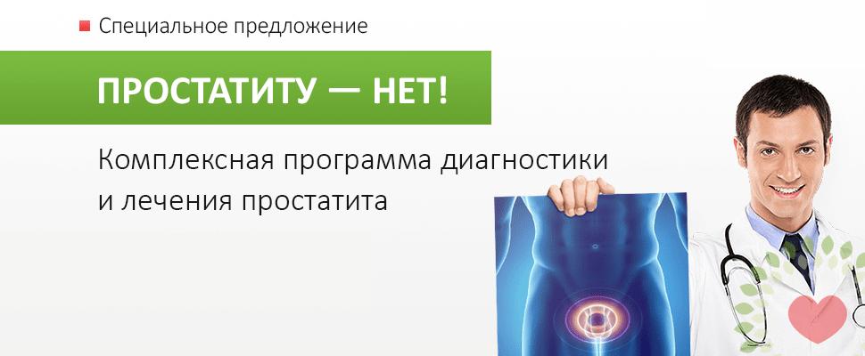 Клиника для вас лечение простатита в омске димексид от простатита инструкция по применению